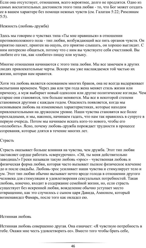 PDF. Самая лучшая, лучше всех. Смолли Г. Страница 45. Читать онлайн