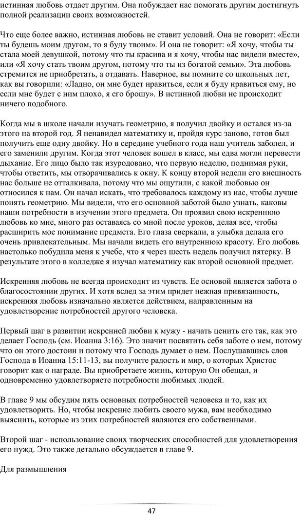 PDF. Самая лучшая, лучше всех. Смолли Г. Страница 46. Читать онлайн