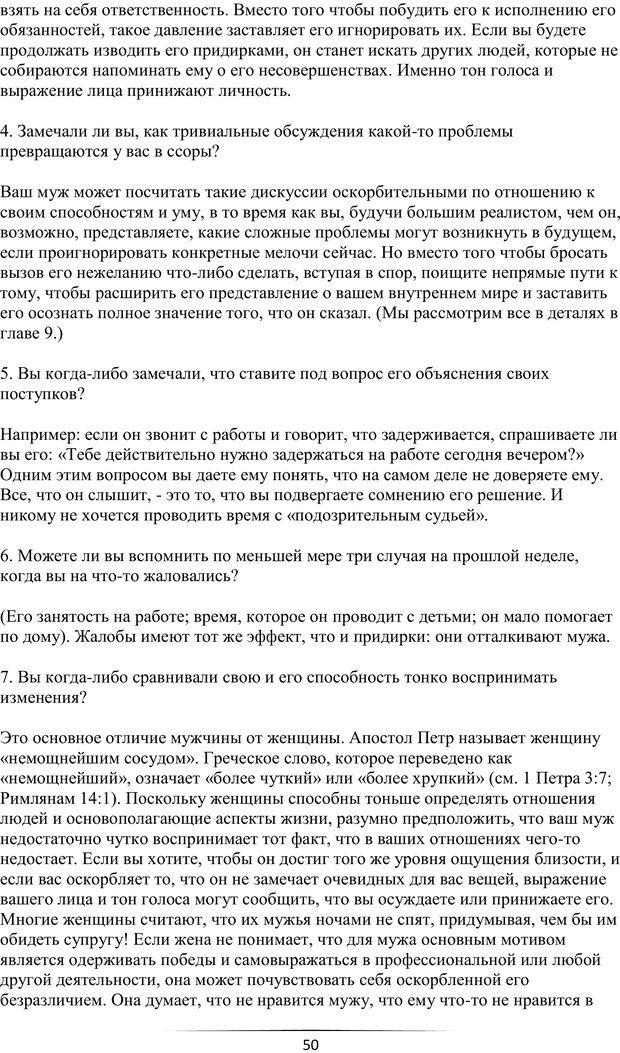PDF. Самая лучшая, лучше всех. Смолли Г. Страница 49. Читать онлайн