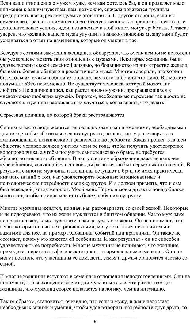 PDF. Самая лучшая, лучше всех. Смолли Г. Страница 5. Читать онлайн