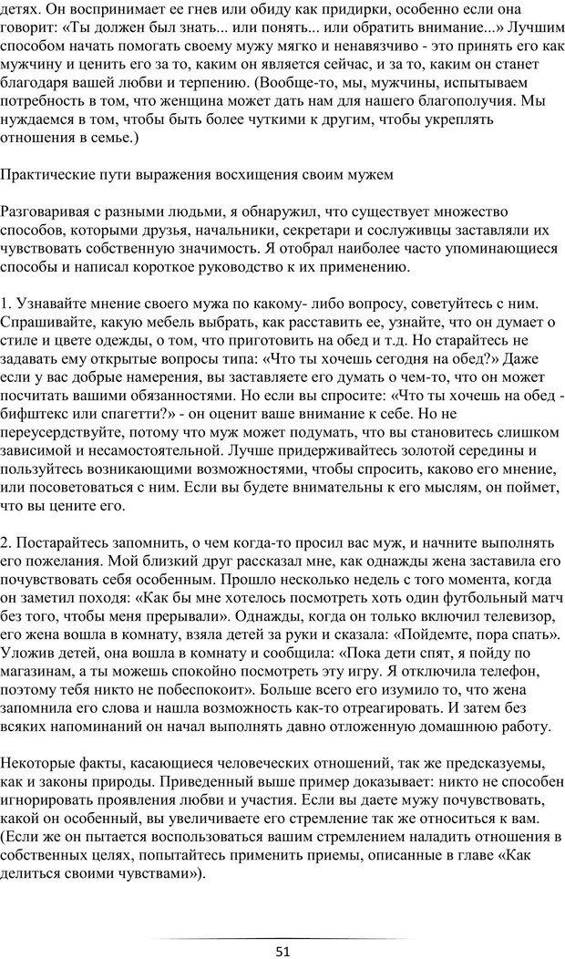 PDF. Самая лучшая, лучше всех. Смолли Г. Страница 50. Читать онлайн