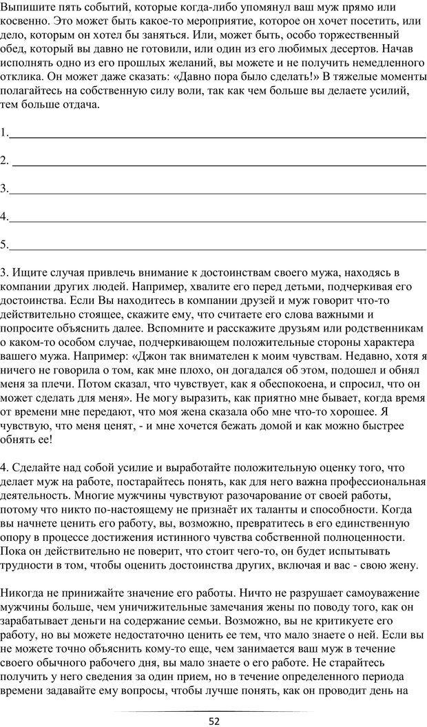 PDF. Самая лучшая, лучше всех. Смолли Г. Страница 51. Читать онлайн