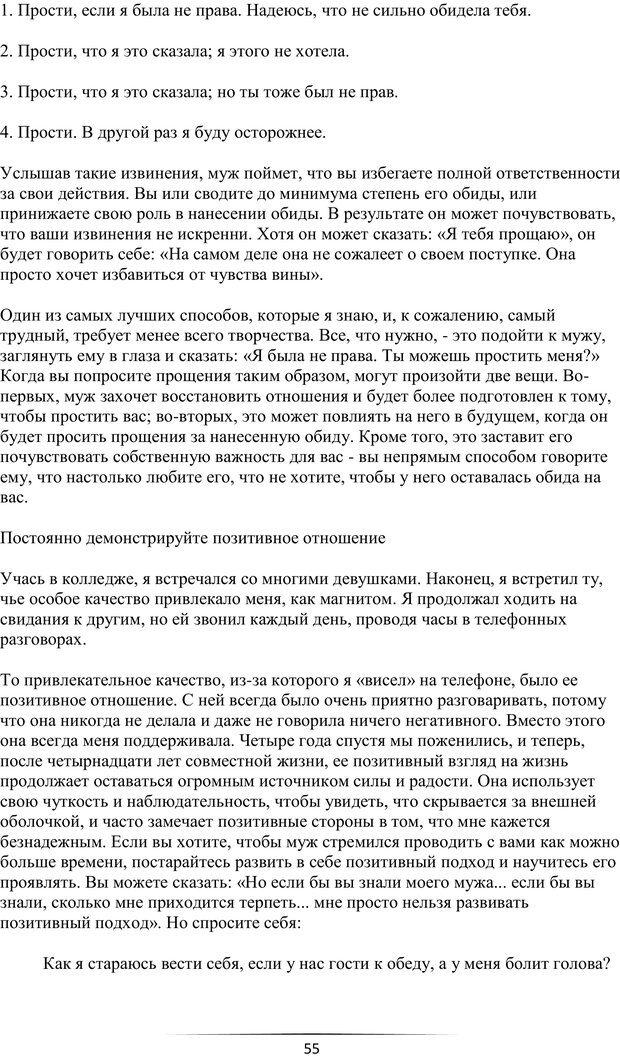 PDF. Самая лучшая, лучше всех. Смолли Г. Страница 54. Читать онлайн