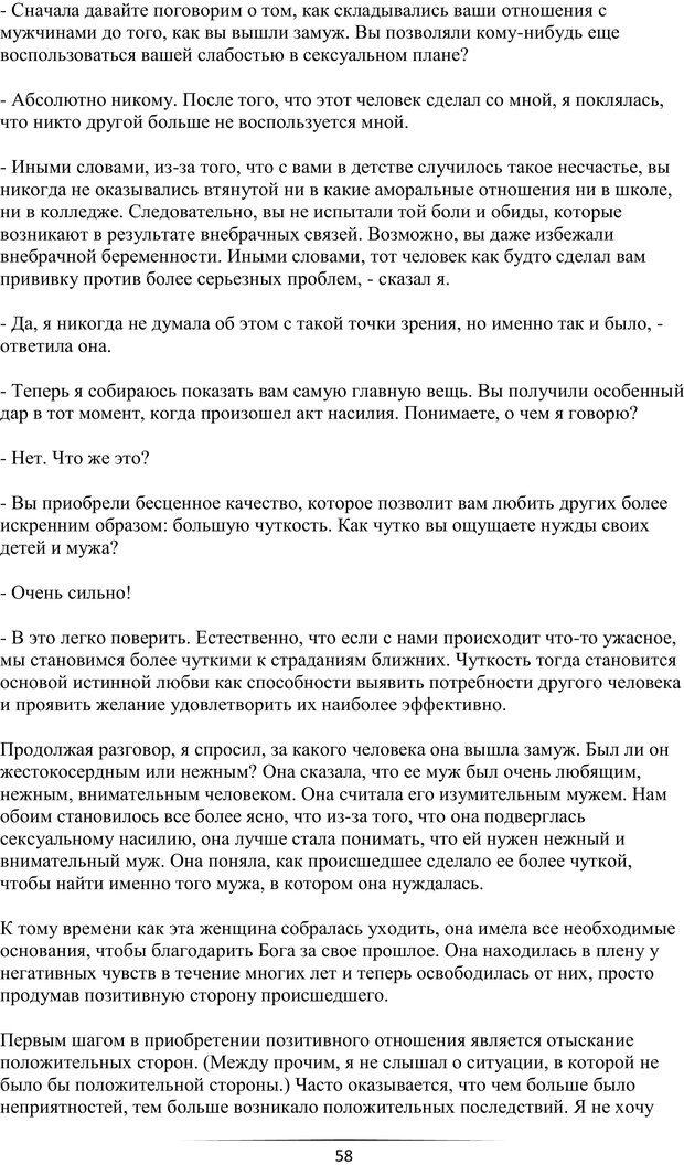 PDF. Самая лучшая, лучше всех. Смолли Г. Страница 57. Читать онлайн