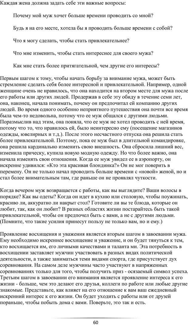 PDF. Самая лучшая, лучше всех. Смолли Г. Страница 59. Читать онлайн
