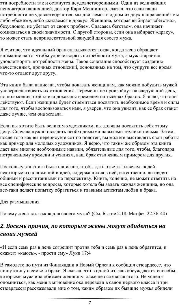 PDF. Самая лучшая, лучше всех. Смолли Г. Страница 6. Читать онлайн