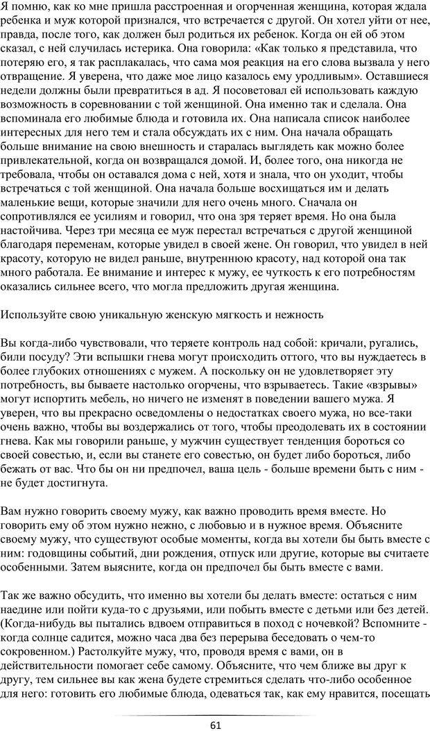 PDF. Самая лучшая, лучше всех. Смолли Г. Страница 60. Читать онлайн