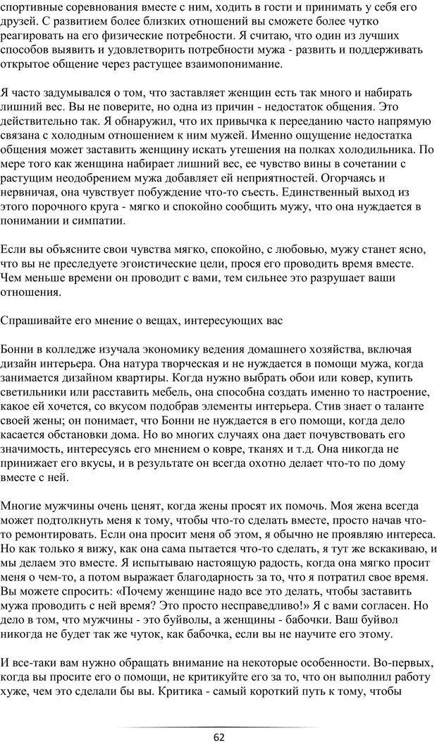 PDF. Самая лучшая, лучше всех. Смолли Г. Страница 61. Читать онлайн