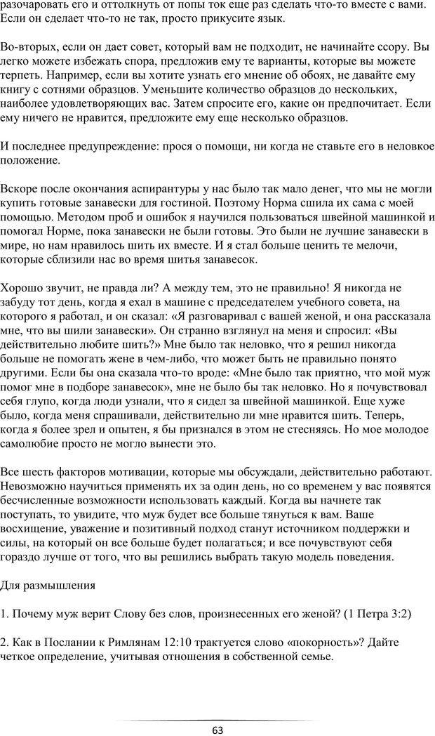 PDF. Самая лучшая, лучше всех. Смолли Г. Страница 62. Читать онлайн