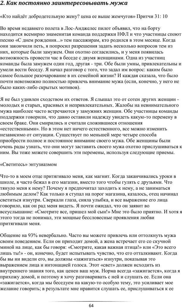 PDF. Самая лучшая, лучше всех. Смолли Г. Страница 63. Читать онлайн