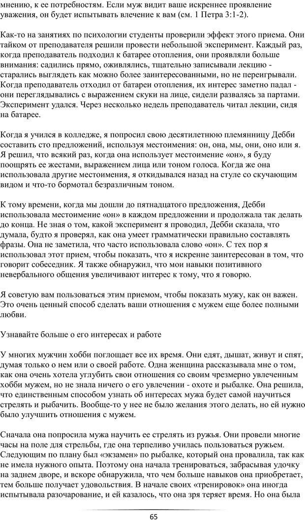 PDF. Самая лучшая, лучше всех. Смолли Г. Страница 64. Читать онлайн