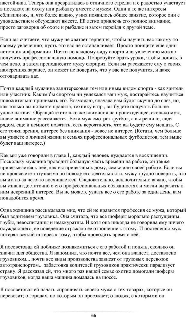 PDF. Самая лучшая, лучше всех. Смолли Г. Страница 65. Читать онлайн