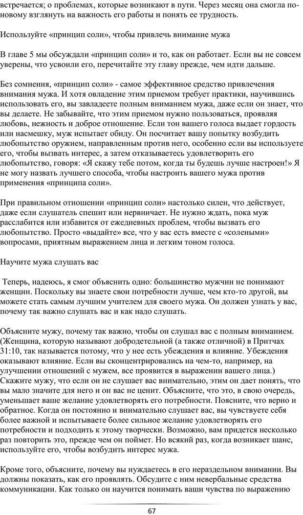 PDF. Самая лучшая, лучше всех. Смолли Г. Страница 66. Читать онлайн