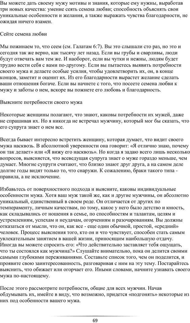 PDF. Самая лучшая, лучше всех. Смолли Г. Страница 68. Читать онлайн