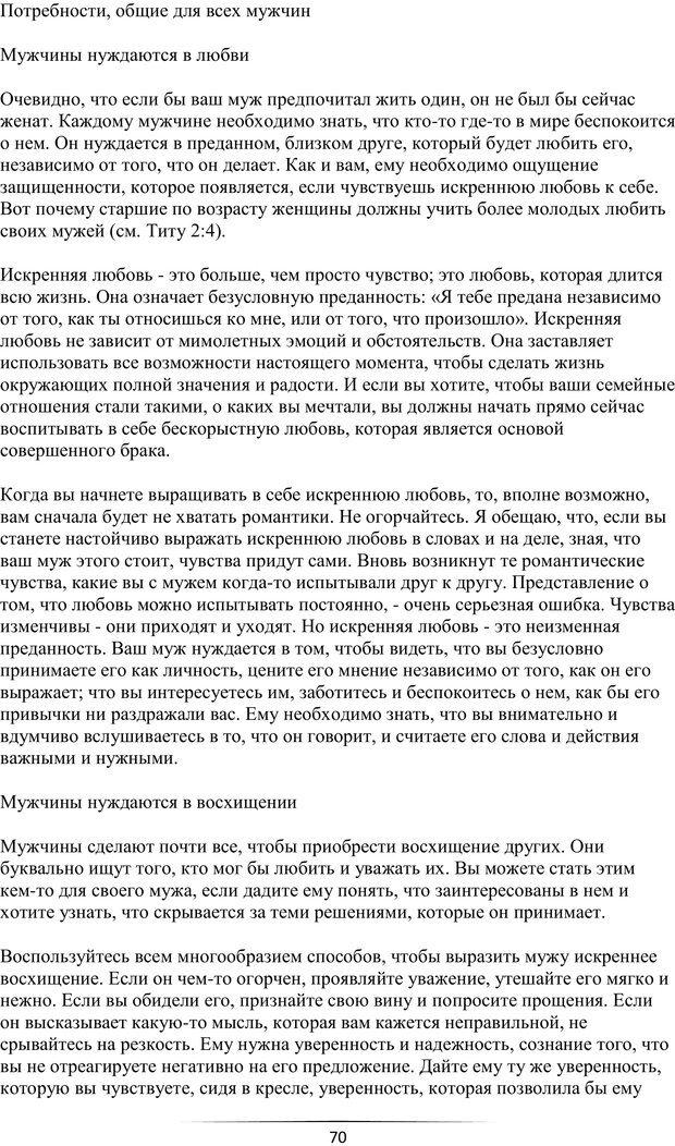 PDF. Самая лучшая, лучше всех. Смолли Г. Страница 69. Читать онлайн