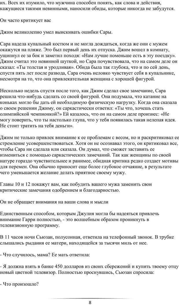 PDF. Самая лучшая, лучше всех. Смолли Г. Страница 7. Читать онлайн