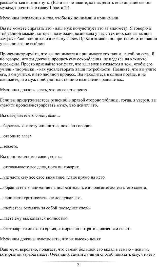 PDF. Самая лучшая, лучше всех. Смолли Г. Страница 70. Читать онлайн