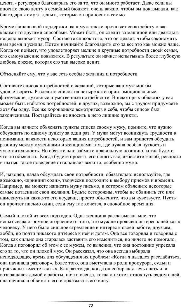 PDF. Самая лучшая, лучше всех. Смолли Г. Страница 71. Читать онлайн