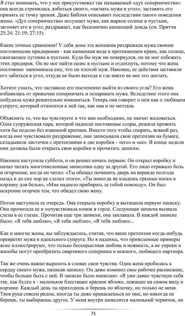PDF. Самая лучшая, лучше всех. Смолли Г. Страница 72. Читать онлайн