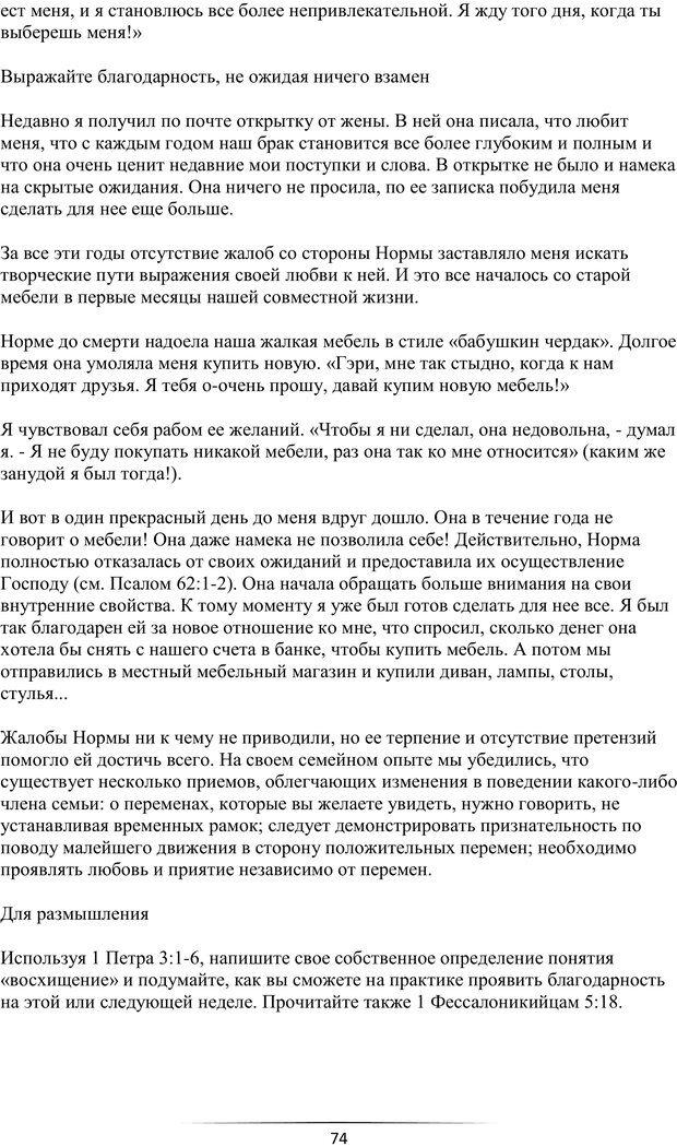 PDF. Самая лучшая, лучше всех. Смолли Г. Страница 73. Читать онлайн