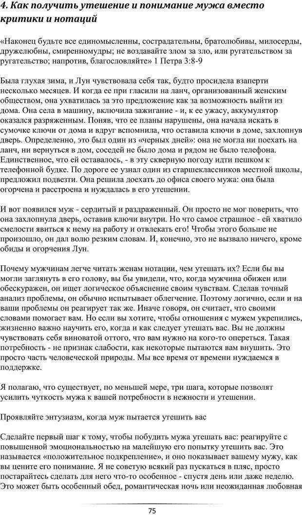 PDF. Самая лучшая, лучше всех. Смолли Г. Страница 74. Читать онлайн