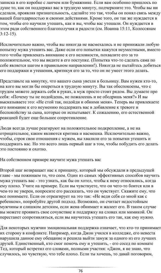 PDF. Самая лучшая, лучше всех. Смолли Г. Страница 75. Читать онлайн