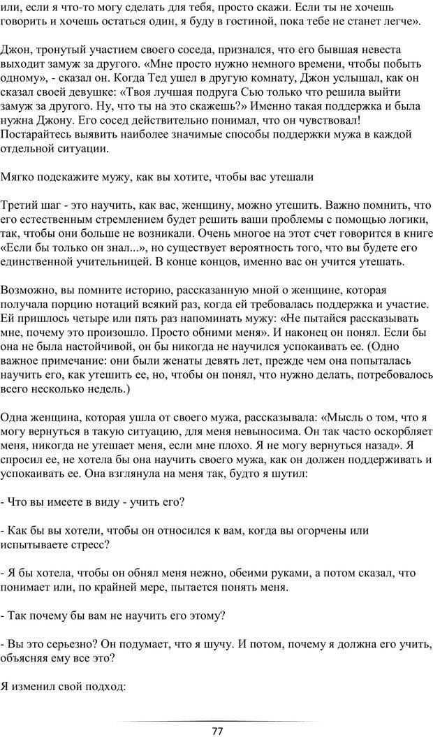 PDF. Самая лучшая, лучше всех. Смолли Г. Страница 76. Читать онлайн