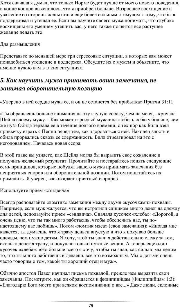 PDF. Самая лучшая, лучше всех. Смолли Г. Страница 78. Читать онлайн