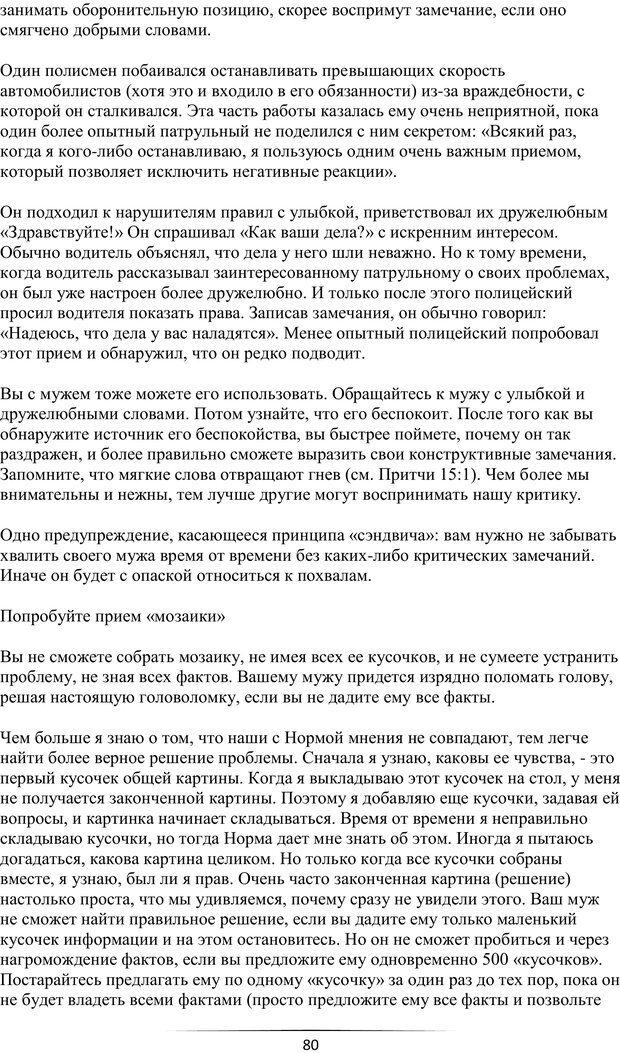 PDF. Самая лучшая, лучше всех. Смолли Г. Страница 79. Читать онлайн