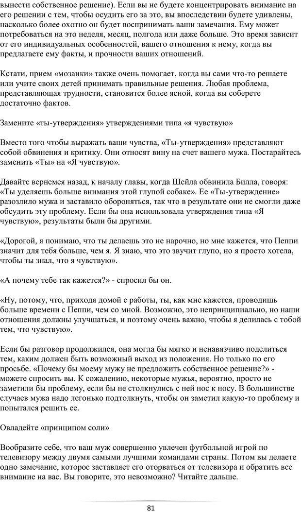 PDF. Самая лучшая, лучше всех. Смолли Г. Страница 80. Читать онлайн