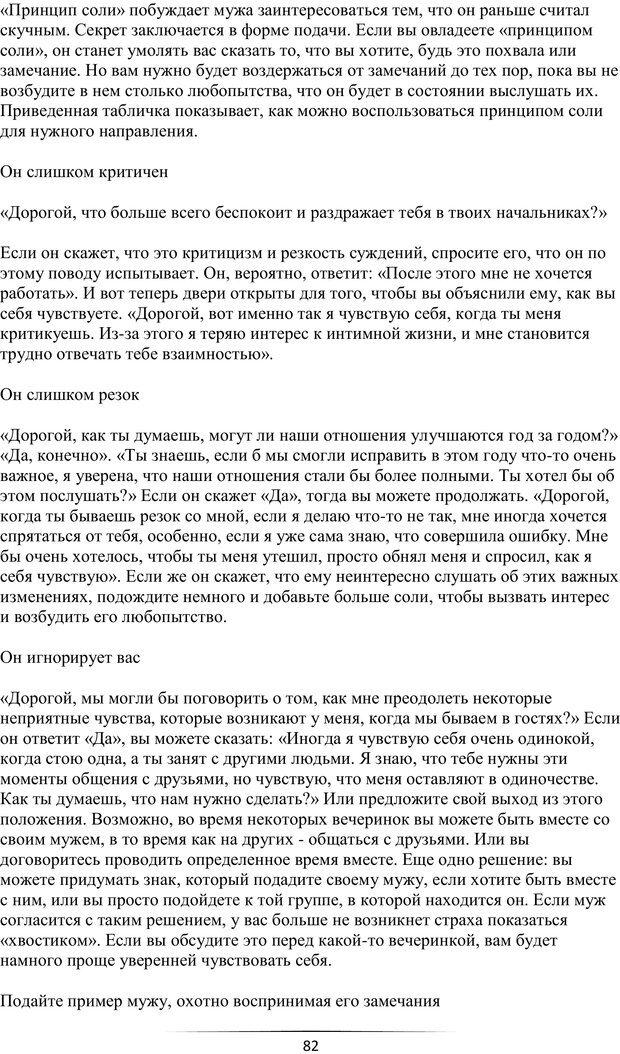 PDF. Самая лучшая, лучше всех. Смолли Г. Страница 81. Читать онлайн