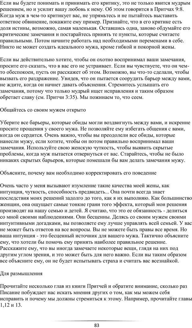 PDF. Самая лучшая, лучше всех. Смолли Г. Страница 82. Читать онлайн
