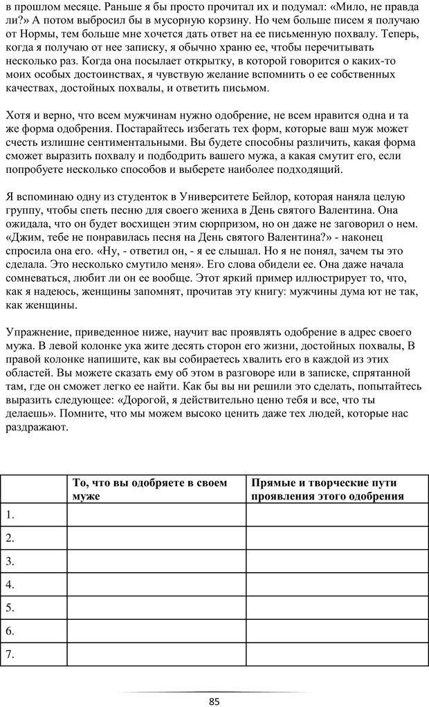PDF. Самая лучшая, лучше всех. Смолли Г. Страница 84. Читать онлайн