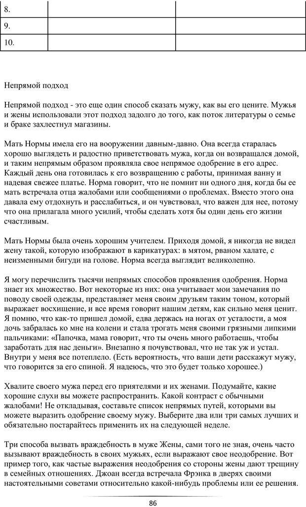 PDF. Самая лучшая, лучше всех. Смолли Г. Страница 85. Читать онлайн