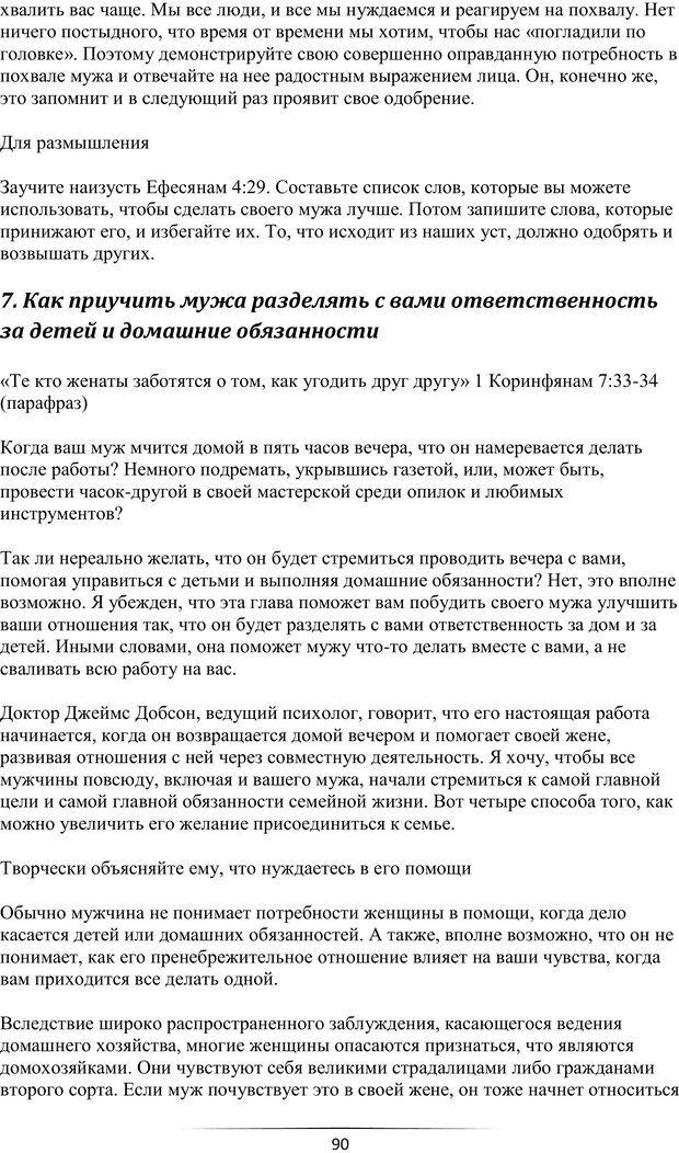 PDF. Самая лучшая, лучше всех. Смолли Г. Страница 89. Читать онлайн