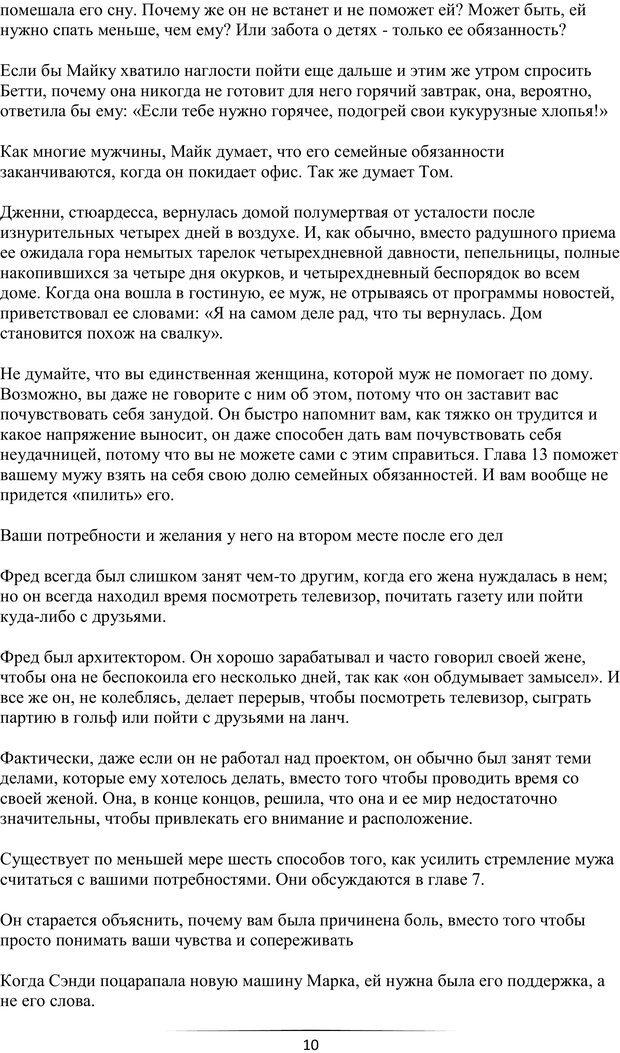 PDF. Самая лучшая, лучше всех. Смолли Г. Страница 9. Читать онлайн