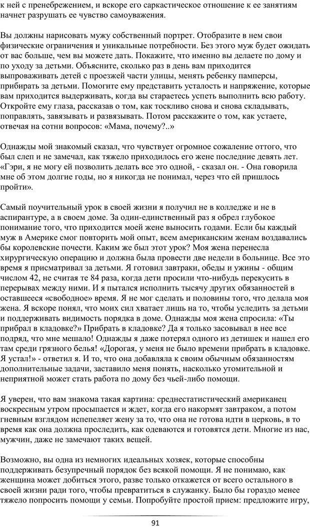 PDF. Самая лучшая, лучше всех. Смолли Г. Страница 90. Читать онлайн