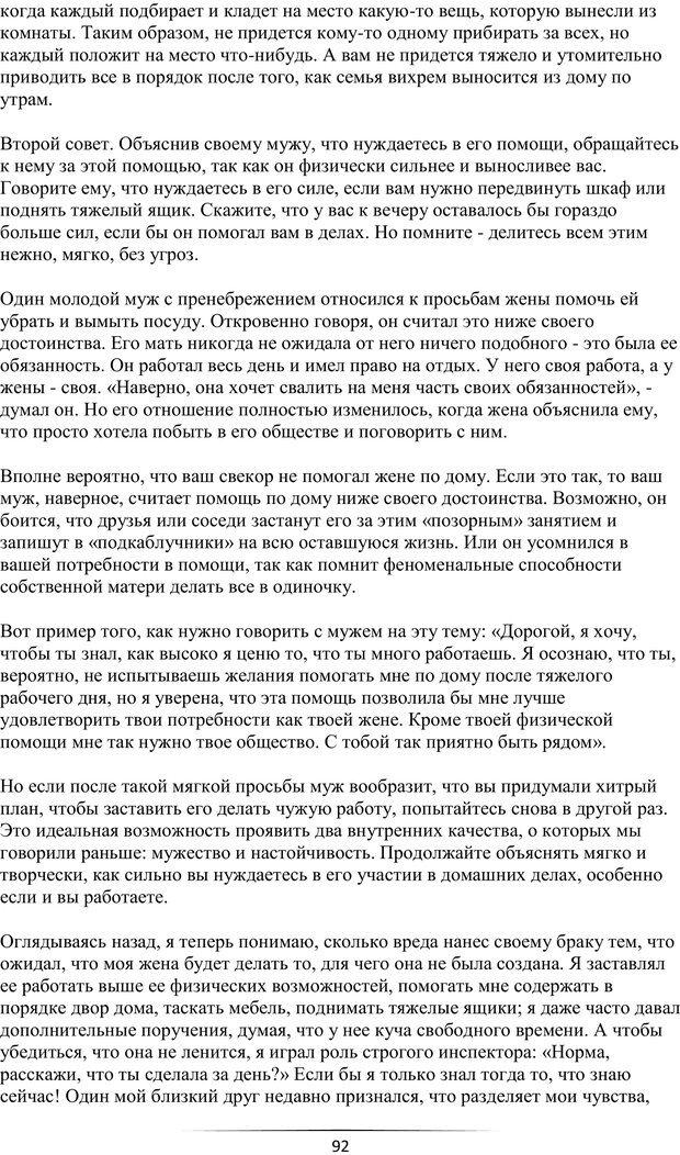 PDF. Самая лучшая, лучше всех. Смолли Г. Страница 91. Читать онлайн