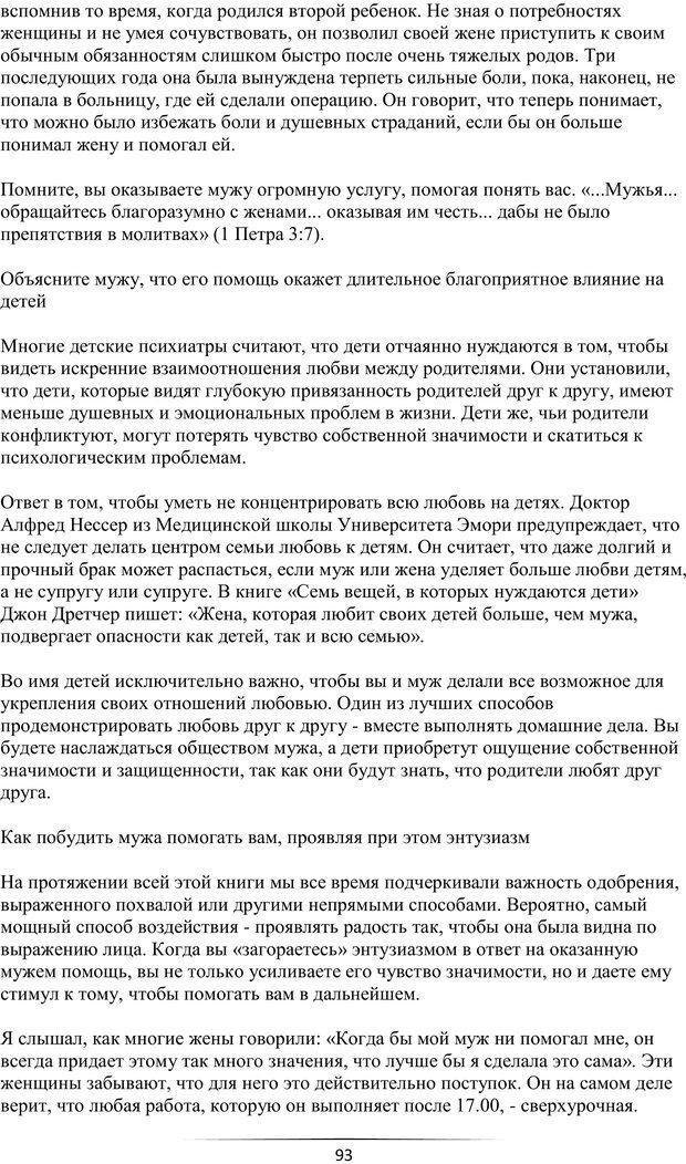 PDF. Самая лучшая, лучше всех. Смолли Г. Страница 92. Читать онлайн