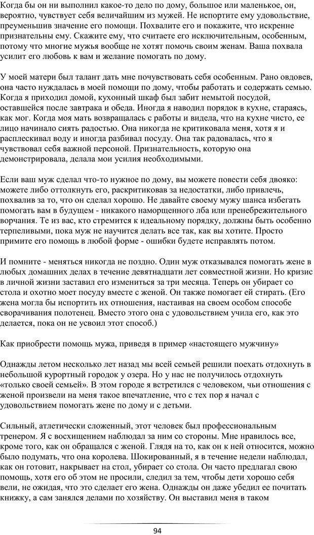 PDF. Самая лучшая, лучше всех. Смолли Г. Страница 93. Читать онлайн