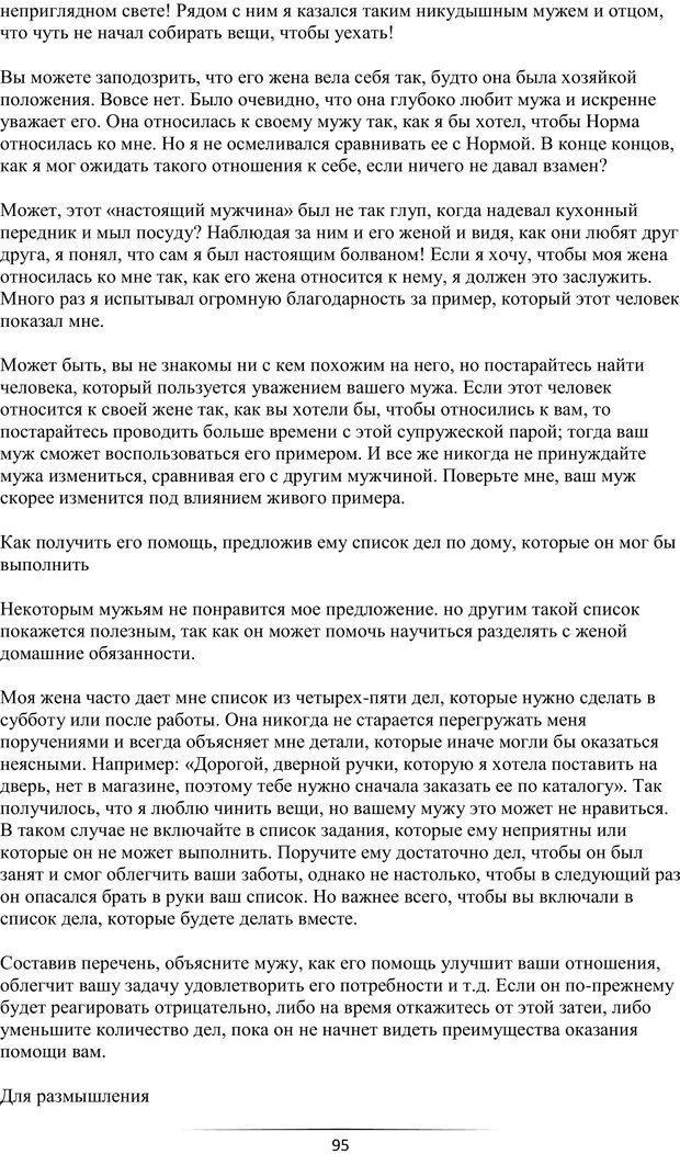 PDF. Самая лучшая, лучше всех. Смолли Г. Страница 94. Читать онлайн