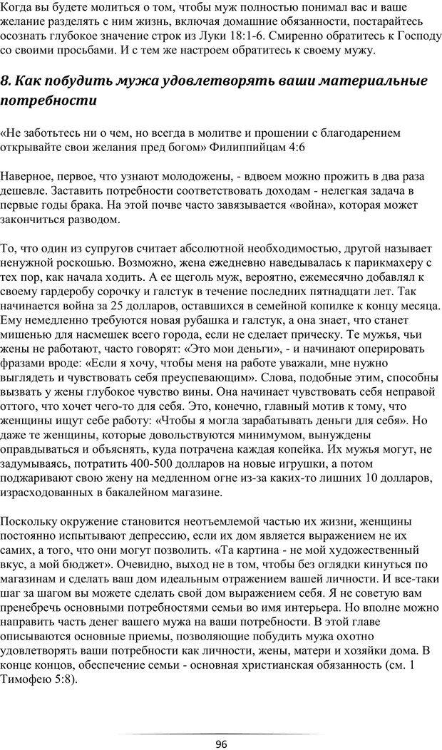 PDF. Самая лучшая, лучше всех. Смолли Г. Страница 95. Читать онлайн
