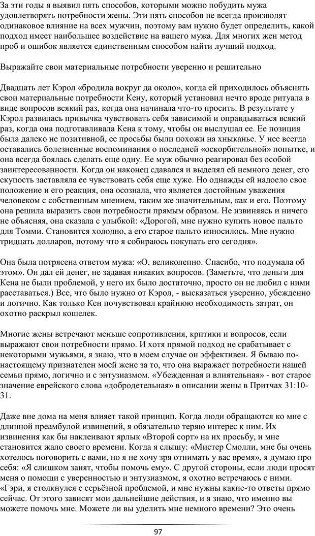 PDF. Самая лучшая, лучше всех. Смолли Г. Страница 96. Читать онлайн