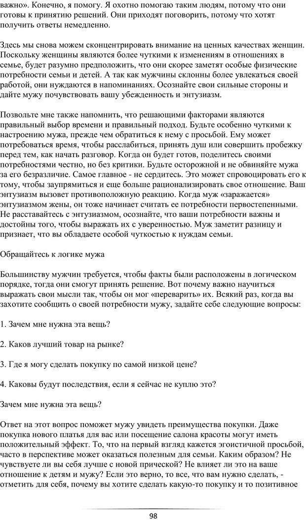 PDF. Самая лучшая, лучше всех. Смолли Г. Страница 97. Читать онлайн