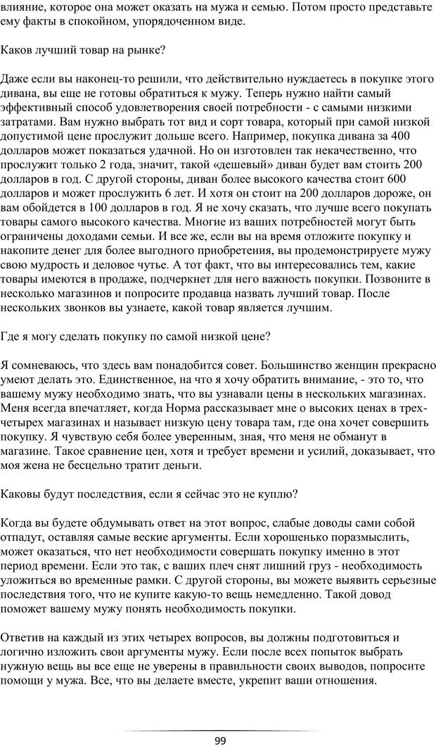 PDF. Самая лучшая, лучше всех. Смолли Г. Страница 98. Читать онлайн
