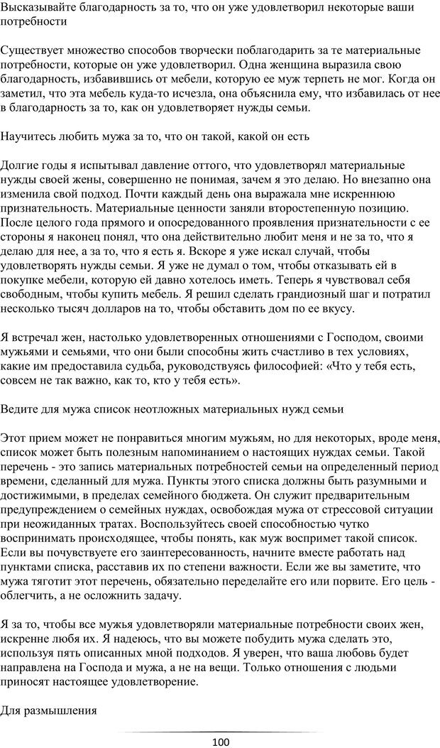 PDF. Самая лучшая, лучше всех. Смолли Г. Страница 99. Читать онлайн