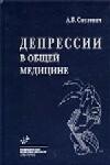 Депрессии в общей медицине, Смулевич Анатолий