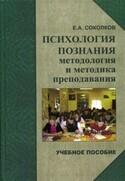 Психология познания: методология и методика познания, Соколков Евгений