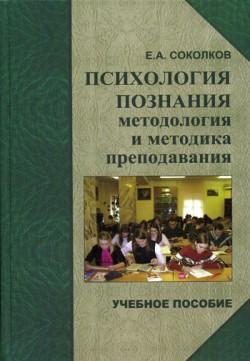"""Обложка книги """"Психология познания: методология и методика познания"""""""
