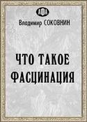 Что такое фасцинация, Соковнин Владимир